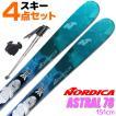 スキー 4点セット レディース NORDICA ノルディカ 17-18 ASTRAL 78 MINT-VIOLET 144/151/158/165cm 金具付き ストック付き グローブ付き