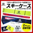 サロモン JP アジャスタブル スキー バッグ/180cm超えのスキーも収納OK