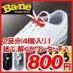 靴ひも ほどけない くつヒモとれな〜い Bane [バネ] 2足分(4個)入り くつひも とれない 結べない靴紐も簡単に履ける