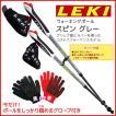 【正規品】LEKI (レキ) スピン グレー 1300188 ウォーキングポール グローブ付 ケースセットの追加特典有り【ノルディックウォーキング】