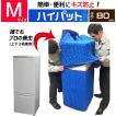 (梱包用品/養生資材) ハイパット80-M 〈ハードゴム仕様〉 キズ防止 梱包養生カバー