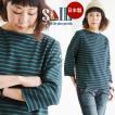 カットソー バスクシャツ 七分袖 コットン カットソー ボーダー ボートネック 日本製 (セイル) SAIL