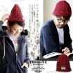 (トーン) TOneontoNE ニット帽 ミックスカラー ケーブル編み アクリル リネン