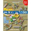 ピーブロック「恐竜セットDX」知育玩具 教材 組み立て 創造力 複数恐竜