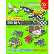 ピーブロック「昆虫・いきものセットDX」知育玩具 教材 組み立て 創造力 複数生き物