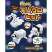 ピーブロック「モノクロセット」知育玩具 教材 組み立て 創造力 複数生き物