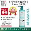 化粧水 世田谷コスメ ウォータリースキンローション オールインワン お試しボトル付き 大容量 400mL 2本で送料無料