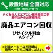 廃品エアコン回収(リサイクル料金 Aタイプ)料金(※...