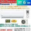 パナソニック 6畳用 2.2kW エアコン Fシリーズ CS-225CF-W-SET クリスタルホワイト CS-225CF-W + CU-225CF