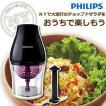 PHILIPS フードプロセッサ HR2509/95