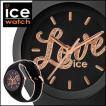 アイスウォッチ 腕時計 ICE-WATCH ラブ ブラック グリッター スモール LOBKGLSS16 LO.BK.GL.S.S.16