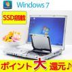 Windows7 ノートパソコン Office付 中古 送料無料 ポイント15倍 Panasonic Let's note S10 CF-S10CU9DS Core i5 メモリ 4GB SSD 128GB DVD-RW L5