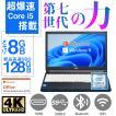 中古 ノートパソコン ノートPC Microsoft Office2010搭載 Win10  64Bit 富士通A561/C メモリ8GB 新品SSD240GB DVD-RW  15インチ液晶