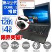 中古 ノートパソコン ノートPC シークレット Win10 Pr...