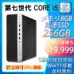 デスクトップパソコン 中古パソコン Microsoft Office 2019 Windows10 高速SSD256GB+HDD500GB 第四世代Corei5 メモリ4GB DVDRW NEC Mシリーズ アウトレット
