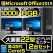 デスクトップパソコン 中古パソコン Microsoft Office...