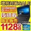 新品パソコン ノートパソコン MicrosoftOffice2019 Win10 第八世代Celeron J3160 1.6GHz メモリ8GB Intel SSD180GB IPS広視野角 15型フルHD液晶 10キー