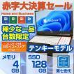 新品パソコン ノートパソコン MicrosoftOffice2019 Win10 第6世代Core i3メモリ8GB 高速SSD256GB リカバリー付13型 IPS 2K液晶 Webカメラ搭載 wajun Pro-X11