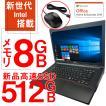 新品パソコン ノートパソコン MicrosoftOffice付 Win1...