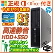 中古パソコン デスクトップパソコンMicrosoft Office ...