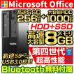 [Microsoft Office2010搭載][中古デスクトップパソコン]NEC MB-C/超爆速 第二世代Core i3  3.10GHz/メモリ4GB/SSD/240GB/DVD-RW/Win10Pro 64Bit