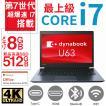 中古パソコン ノートパソコン 本体 ノートPC Microsoft Office2016搭載 Windows10 Pro 東芝B552/F メモリ4GB 新品SSD240GB  テンキー付 15型 無線 アウトレット