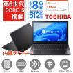ノートパソコン 中古パソコン Microsoft Office 2016 ...