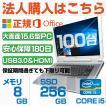 セール 中古ノートパソコン/Win10 Pro 64Bit Microsoft Office2016搭載 NEC  VD-9/超爆速 Core i5 2.4GHz/メモリ4GB/SSD120GB/DVD-ROM/無線LAN