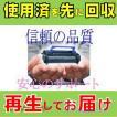トナーカートリッジ053H-CYN シアン大容量(CRG-053HCYN)お預り再生 リサイクルトナー Canon レーザープリンター LBP853Ci 用 インク