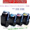 トナーカートリッジ502/CRG-502 カラー4色セット リサイクルトナー Canon カラーレーザープリンターLBP5600SE/LBP5610/LBP5900SE/LBP5910F/インク