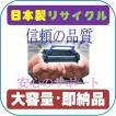 カートリッジE/CRG-E ブラック (増量タイプ: E30をお届け) リサイクルトナー Canon ファミリコピア ミニコピア/レーザープリンター/コピー機/インク