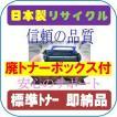 EP2形「L01」標準トナーカートリッジ リサイクル即納品 NTT ファクシミリ レーザープリンター FAX コピー機 複合機 NTTFAX L-320/L-330 用 インク