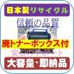 EP2形「L01」増量トナーカートリッジ(印刷:6,000枚) リサイクル即納品 NTT ファクシミリ レーザープリンター FAX コピー機 複合機 NTTFAX L-320/L-330 用 インク