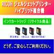 GC21CH シアン Lサイズ リサイクルインク リコー ジェルジェットインク RICOH IPSiO GELJET GX7000/GX5000