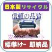 imagioトナーキットタイプ23 リサイクルトナー即納品 RICOH レーザープリンター/FAX/コピー機/複合機 MF-1340 用 インク
