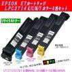 LPC3T14/LPC3T13 大容量 カラー4色セット リサイクルトナー EPSON カラーレーザープリンター LP-M7500A/LP-M7500F/LP-S7500 オフィリオ/インク