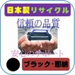 NPG-67 ブラック リサイクルトナー即納品 Canon カラーコピー複合機 iR-ADV C3320/C3325/C3330/C3520/C3525/C3530/C3020 用 インク
