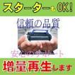PR-L7700C-17/PR-L7700C-12 大容量マゼンタ お預り再生 リサイクルトナー NEC 日本電気 カラーレーザープリンター MW マルチライタ MultiWriter 7700C 用 インク