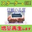 PR-L7700C-19/PR-L7700C-14 大容量ブラック お預り再生 リサイクルトナー NEC 日本電気 カラーレーザープリンター MW マルチライタ MultiWriter 7700C 用 インク