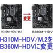B360M-HDVに変更【H310M-HDV/M.2→B360M-HDV】