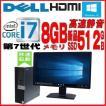 中古パソコン 最新OS Windows10 64bit 大画面24型フルHD液晶/DELL9010SF/Core i7-3770(3.4GHz)/爆速メモリ16GB/爆速新品SSD240GB+新品HDD1TB/DVDマルチ/0058S
