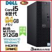 中古パソコン デスクトップパソコン 正規 Windows10 Core i5 (3.2GHz) メモリ8GB HDD500GB DVDマルチ OFFICE DELL 7010SF 0165A