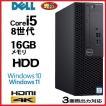 中古パソコン デスクトップパソコン 正規OS Windows10 64bit Core i5 爆速新品SSD240GB メモリ8GB OFFICE DELL 990SF 0176A