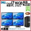 中古パソコン デスクトップパソコン 正規 Windows10 Core i5 メモリ8GB 爆速新品SSD DVDマルチ OFFICE DELL 790SF 0176a-3