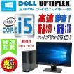 中古パソコン 正規OS Windows10 64bit/22型液晶モニタ/Core i5 3470(3.2GHz)/爆速新品SSD120GB+新品HDD1TB/メモリ4GB/DVDマルチ/OFFICE/DELL 7010SF/0206S
