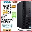 中古パソコン デスクトップパソコン 正規OS Windows10 64bit Core i5 (3.1Ghz) メモリ8GB HDD500GB Office DVDマルチ DELL 790SF 0252A