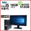 中古パソコン 正規OS Windows10 64bit/ 爆速新品SSD240GB/Core i5 3.1G/大容量メモリ8GB/Office2016/DVDマルチ/リカバリ付/DELL 990SF/0261A-2