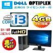 中古パソコン Windows10 64bit/23型フルHDワイド液晶/Core i3/メモリ4GB/HDD250GB/OFFICE/DVDマルチ/DELL 790SF0440S