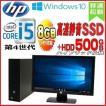 中古パソコン デスクトップパソコン 正規OS Windows10 64bit 22型液晶 Core i5(3.1G) 新品グラボ Geforce GT710 HDMI メモリ4GB HDD250GB DELL 790SF 1199S