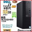 中古パソコン デスクトップパソコン Windows10 or Windows7Pro 64bit Core i5 3470 (3.2G) メモリ8GB HDD500GB DVDマルチ OFFICE HP8300MT 1229a